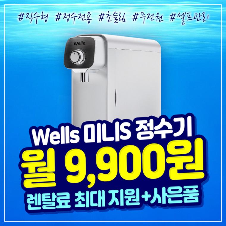 (타이틀) 웰스 미니S 7개월 면제_뽐뿌.jpg