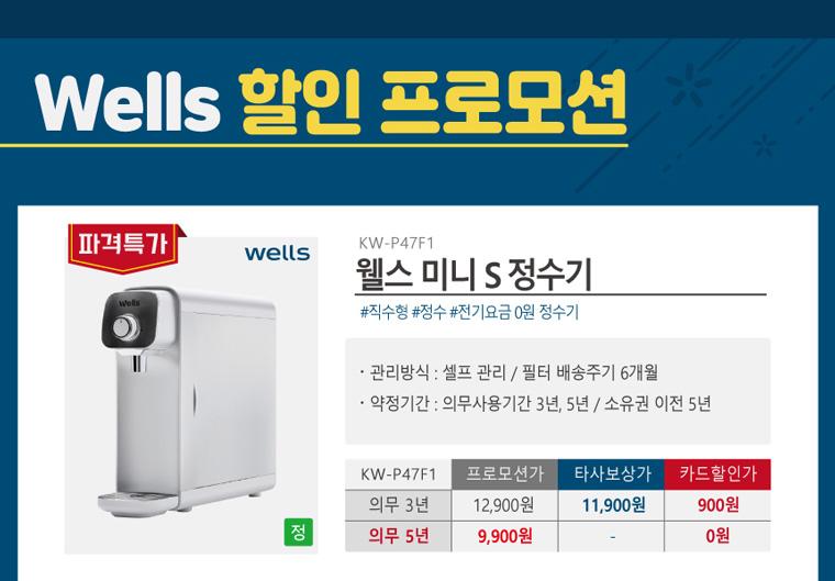 1월_뽐뿌-웰스-제품-1.jpg