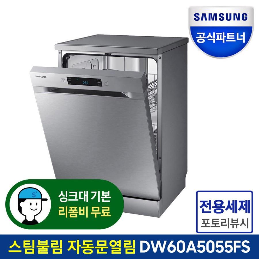 DW60A5055FS.jpg